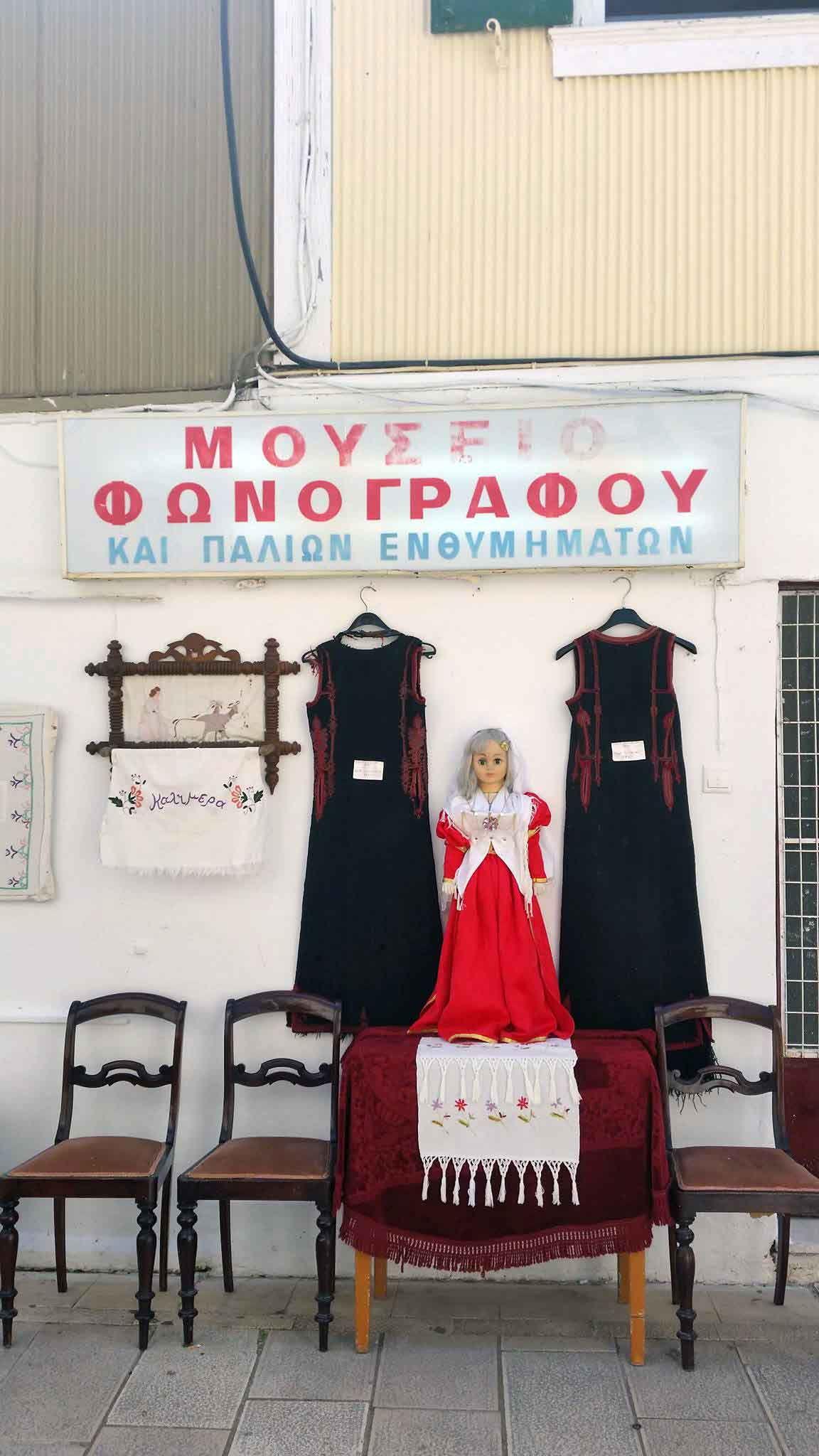 Λευκάδα μουσείο φωνογράφου